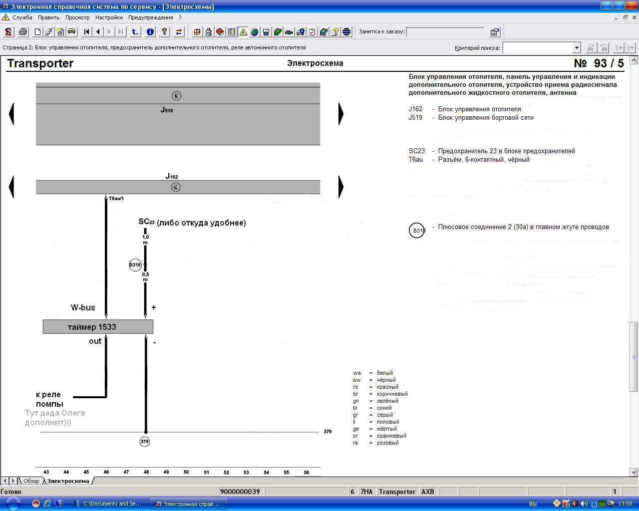 Схема webasto минитаймер 1533